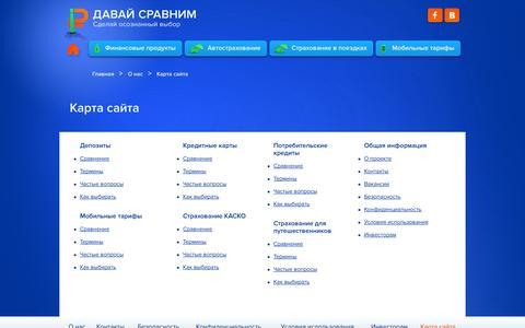 Screenshot of Site Map Page davaisravnim.ru - Карта сайта | Давай Сравним - captured Oct. 29, 2014