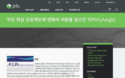 Screenshot of Case Studies Page ptc.com - 무전 위성 프로젝트에 변화의 바람을 일으킨 이지스(Aegis) | PTC - captured Nov. 13, 2018