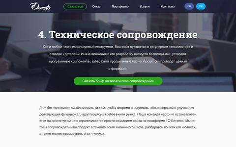 Screenshot of Support Page devart.pro - Техническое сопровождение - captured Oct. 29, 2014