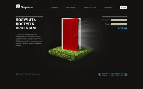 Screenshot of Login Page dimiloxa.com - Вход для клиентов | Студия дизайна DIMILOXA - captured Sept. 30, 2014