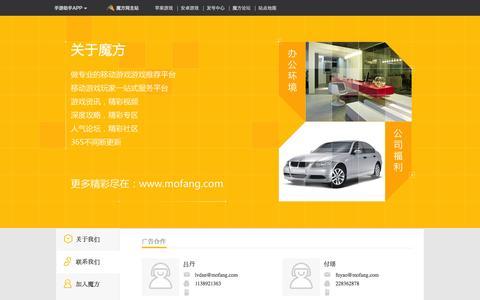 Screenshot of Contact Page mofang.com - 联系我们_魔方网 - captured Sept. 16, 2014