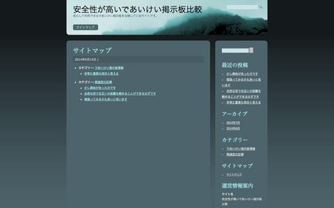 Screenshot of Site Map Page blue-collarent.com - サイトマップ | 安全性が高いであいけい掲示板比較 - captured Oct. 5, 2014