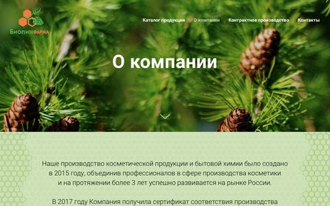 Screenshot of About Page biopin.ru - О компании - captured Oct. 27, 2018