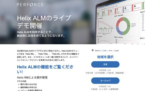 Screenshot of Landing Page perforce.com - Sign Up for a Live Helix ALM Demo - captured Sept. 26, 2018