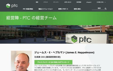Screenshot of Team Page ptc.com - 経営陣 - PTC の経営チーム   PTC - captured Nov. 13, 2018