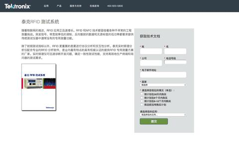 Screenshot of Landing Page tek.com - 泰克RFID 测试系统   Tektronix - captured Sept. 6, 2016