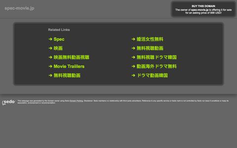 Screenshot of Home Page spec-movie.jp - spec-movie.jp-This website is for sale!-spec-movie Resources and Information. - captured Dec. 24, 2016