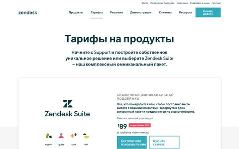 Screenshot of Pricing Page zendesk.com.ru - Тарифы Zendesk   Тарифные пакеты начинаются всего с 5 долларов в месяц - captured May 19, 2018