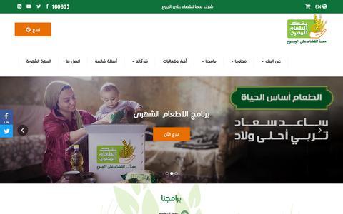 Screenshot of Home Page egyptianfoodbank.com - الرئيسية   بنك الطعام المصرى - captured Dec. 3, 2019