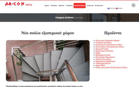 "Screenshot of Case Studies Page arcon.gr - Category Archive for ""Case Studies"" 