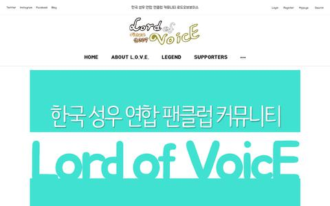 Screenshot of About Page lordofvoice.com - 로드오브보이스 - captured Feb. 28, 2018