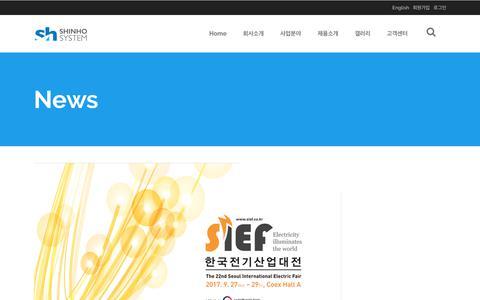 Screenshot of Press Page shinhosystem.com - News – 신호시스템(주) - captured Nov. 5, 2017