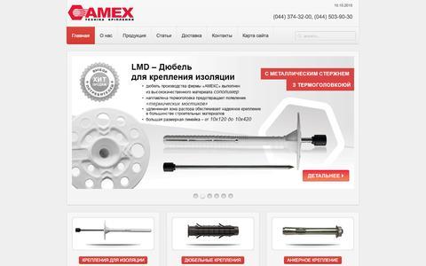Screenshot of Home Page amex.kiev.ua - AMEX - Компания AMEX - captured Oct. 10, 2015