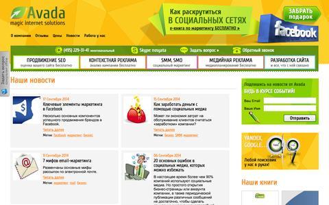 Screenshot of Press Page avada.ru - Новости интернет-маркетинга, поисковых систем и социальных сетей - Новости от компании Avada - captured Sept. 19, 2014