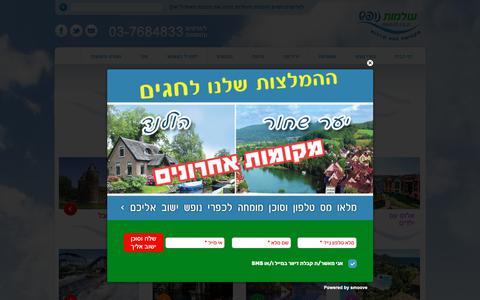 Screenshot of Press Page olamot.co.il - מאמרים וכתבות | עולמות נופש - captured Sept. 29, 2018