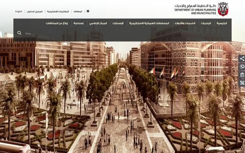 Screenshot of Login Page upc.gov.ae - التخطيط العمراني و البلديات - تسجيل الدخول - captured Oct. 2, 2018