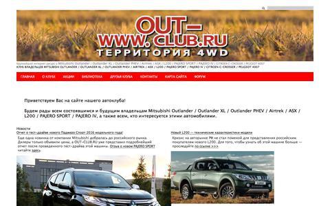Screenshot of Home Page out-club.ru - Out-Club.ru ТЕРРИТОРИЯ 4WD - captured Sept. 23, 2018