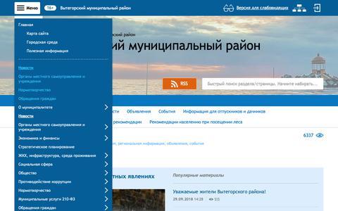 Screenshot of Press Page munrus.ru - Новости - Вытегорский муниципальный район - captured Oct. 29, 2018