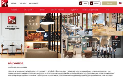 Screenshot of About Page snpfood.com - S&P E-commerce | เกี่ยวกับเรา - captured Nov. 8, 2018