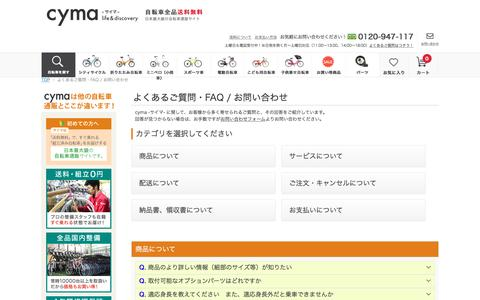 Screenshot of FAQ Page cyclemarket.jp - よくあるご質問・FAQ / お問い合わせ   自転車通販「cyma -サイマ-」人気自転車が最大40%OFF!送料無料 - captured Sept. 1, 2016