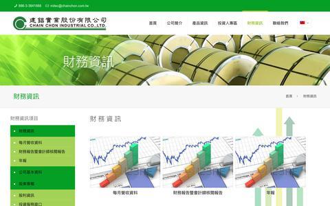 Screenshot of Press Page chainchon.com - 財務資訊 - captured Nov. 10, 2018