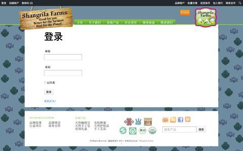 Screenshot of Login Page shangrilafarms.com - 登录 - 香格里拉农场 / Shangrila Farms - captured Jan. 10, 2016