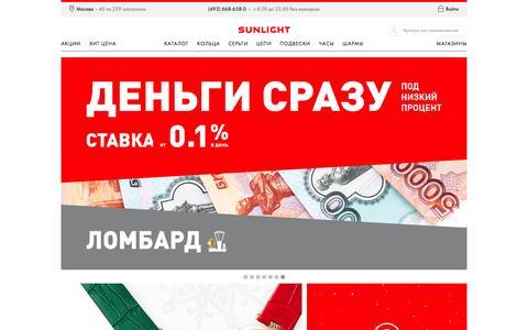 Screenshot of Home Page love-sl.ru - Ювелирный магазин Sunlight Brilliant - интернет-магазин ювелирных украшений и изделий c драгоценными камнями - captured Jan. 20, 2016