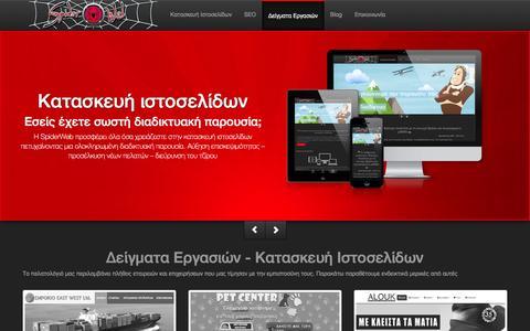 Screenshot of Case Studies Page spiderweb.gr - Δείγματα Ε�γασιών - captured June 1, 2016