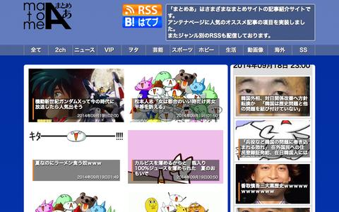 Screenshot of Home Page matomea.net - まとめサイトアンテナ『まとめあ』 - captured Sept. 19, 2014