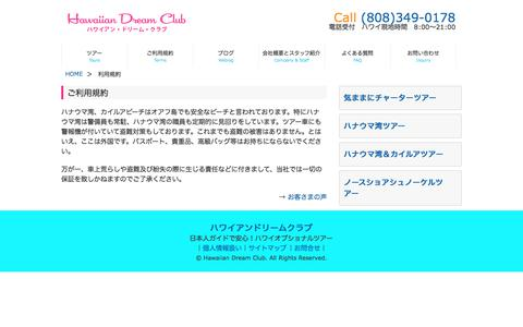 Screenshot of Terms Page hawaiiandreamclub.com - ご利用規約 - captured March 5, 2018