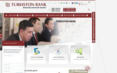 O'zbekiston Respublikasi Davlat gerbi | Turkiston Bank