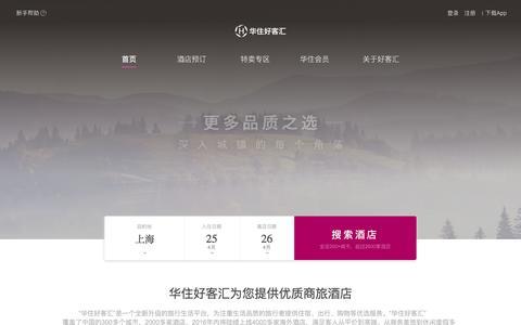 Screenshot of Home Page huazhu.com - 华住酒店集团官网 - 华住酒店预订(原汉庭连锁酒店) - captured April 25, 2016