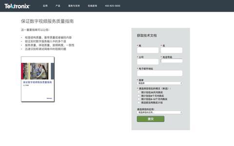 Screenshot of Landing Page tek.com - ��数字视频�务质�指�   Tektronix - captured Sept. 6, 2016