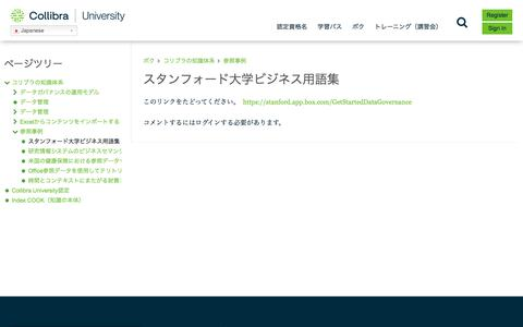 Screenshot of Case Studies Page collibra.com - スタンフォード大学ビジネス用語集–コッリブラ大学 - captured Feb. 12, 2020