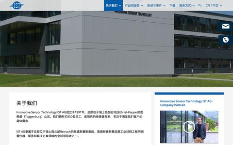 Screenshot of About Page ist-ag.com - 关于我们   IST AG - captured Oct. 29, 2018