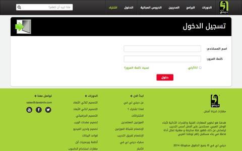 Screenshot of Login Page darebnitv.com - الموقع الأول للتدريب المهني و التقني باللغة العربية عبر الإنترنت | Darebnitv.com - captured Sept. 19, 2014