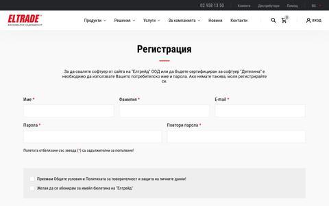 Screenshot of Signup Page eltrade.com - Eltrade - captured Dec. 8, 2018