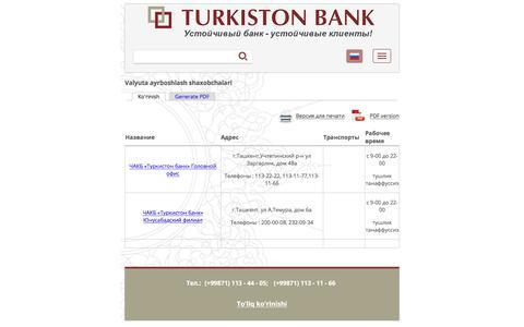 Valyuta ayrboshlash shaxobchalari | Turkiston Bank