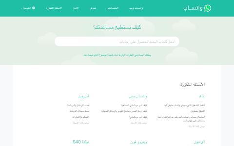Screenshot of FAQ Page whatsapp.com - الأسئلة المتكررة الخاصة بواتساب - captured June 7, 2017
