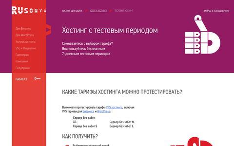 Screenshot of Trial Page rusonyx.ru - Тестовый хостинг | Быстрый хостинг для сайта - Русоникс - captured Oct. 29, 2017