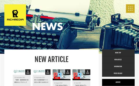Screenshot of Press Page rich.co.jp - NEWS   リッチメディア 可能性を世界で最も開花させる - captured Nov. 1, 2017