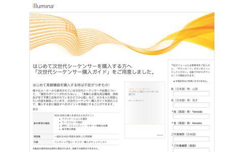 Screenshot of Landing Page illumina.com - 次世代シーケンサー購入ガイド - イルミナ株式会社 - captured Oct. 29, 2017