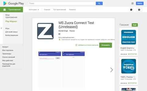 Приложения в Google Play – MS Zuora Connect Test
