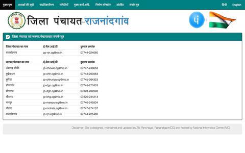 Screenshot of Contact Page zprajnandgaon.gov.in - जिला पंचायत - राजनांदगांव - captured July 4, 2018