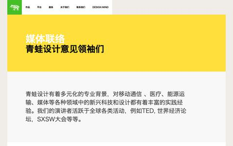 Screenshot of Press Page frogdesign.cn - 媒体联络 | frog - captured Oct. 25, 2018