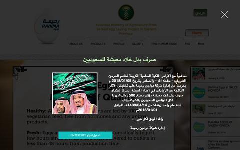 Screenshot of Home Page rahimaeggs.com - Rahima Eggs, Fresh Saudi Eggs - captured Oct. 18, 2018