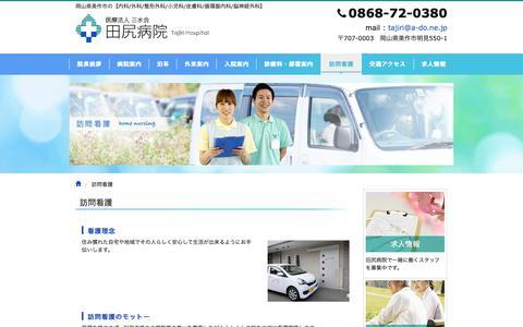Screenshot of Press Page tajirihp.or.jp - 医療法人 三水会 田尻病院 - captured Oct. 28, 2018