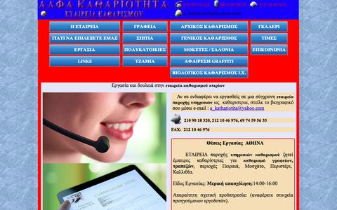 Screenshot of Jobs Page alfakathariotita.com - Εργασία και δουλειά στην εταιρεία καθαρισμού κτιρίων - captured July 25, 2016