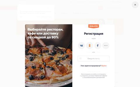 Screenshot of Contact Page biglion.ru - Контактная информация Biglion в Москве - captured July 13, 2018