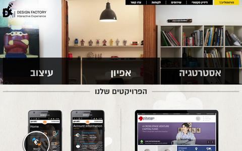 Screenshot of Site Map Page design-factory.co.il - דיזיין פקטורי - אסטרטגיה | אפיון | עיצוב - captured Oct. 5, 2014